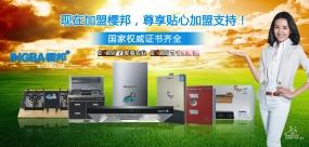 樱邦厨卫电器招商让青年加盟厨卫电器创业收入百万