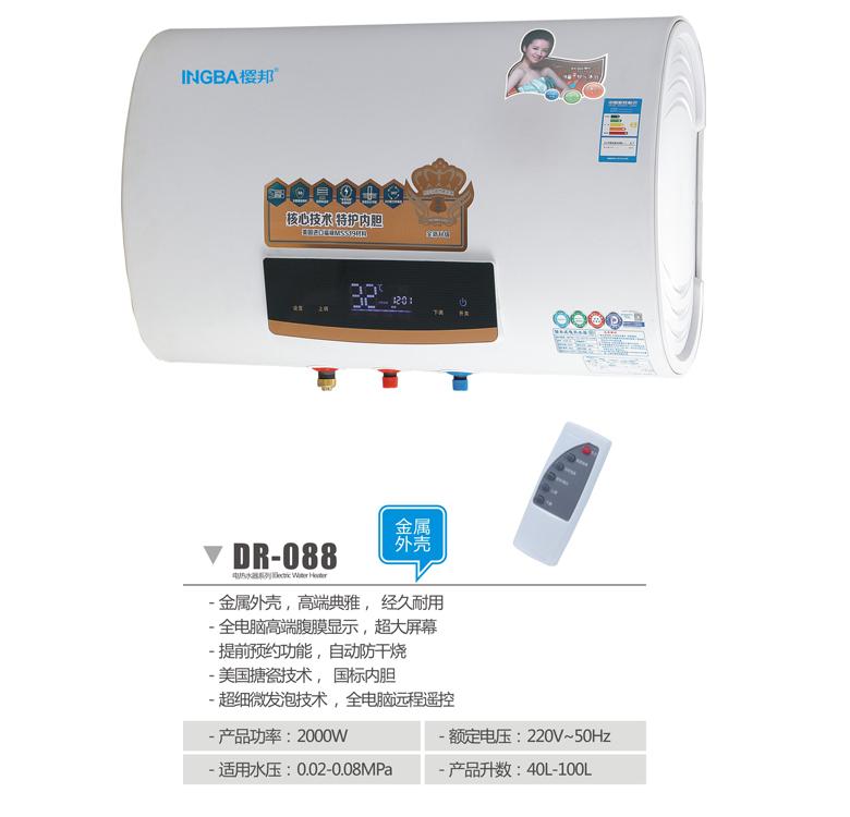 樱邦热水器